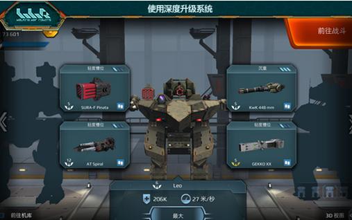 进击的战争机器免验证直装版v0.9.1截图1