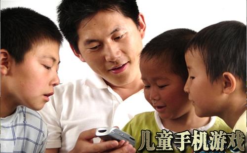 儿童手机游戏