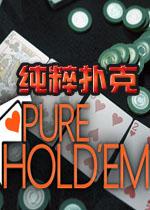 纯粹扑克PC中文版
