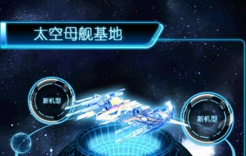 星空终结者无限金币版v1.1.25_截图3