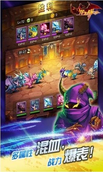 龙之战争巨龙觉醒安卓版v1.0.0截图1