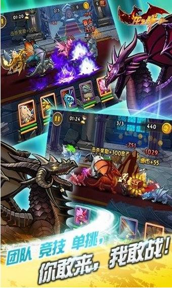 龙之战争巨龙觉醒安卓版v1.0.0截图2