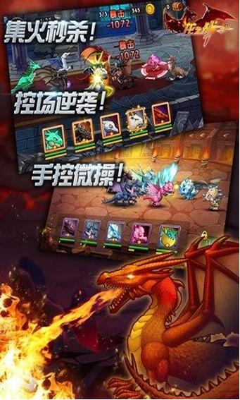 龙之战争巨龙觉醒安卓版v1.0.0截图3