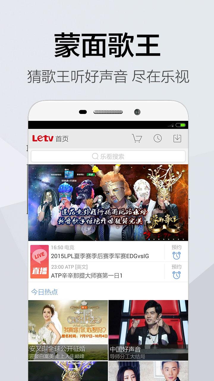 乐视视频去广告vip破解版v5.9.3截图3