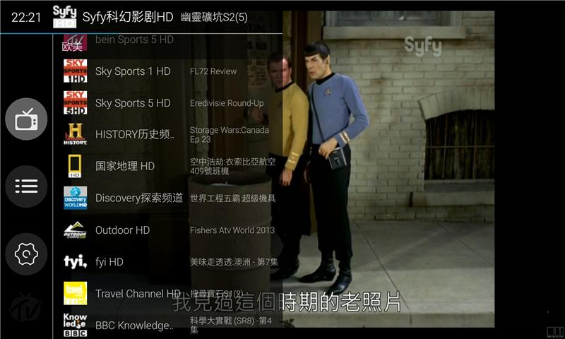 TVAPP(全球电视直播软件)v1.1.6_截图