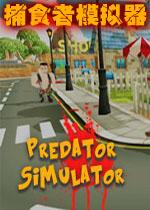 捕食者模拟器PC破解版