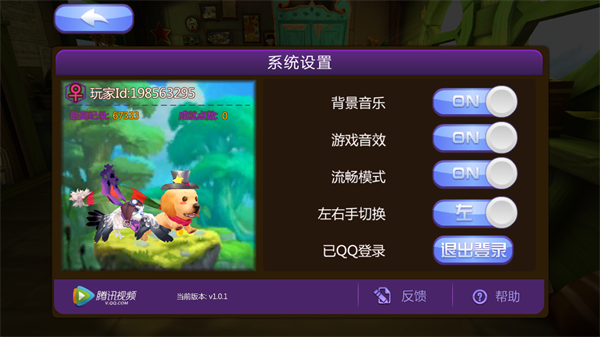 神犬小七 官方手游版v1.0.3_截图6