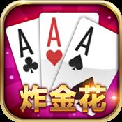欢乐扎金花官方版v4.4.3