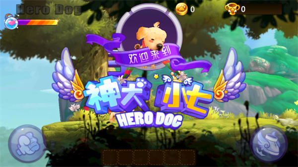 神犬小七 官方手游版v1.0.3_截图0