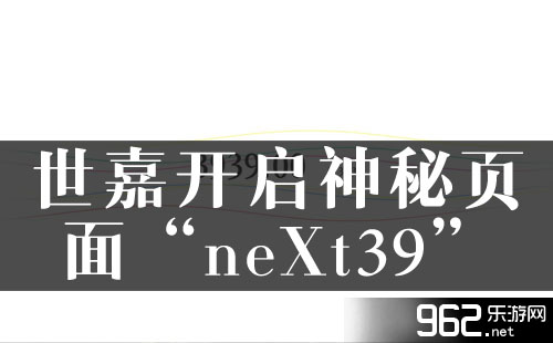 """世嘉开启神秘页面""""neXt39"""" 初音新游戏?"""