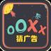 OOXX猜广告 破解版