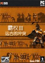 霸权3:远古的冲突