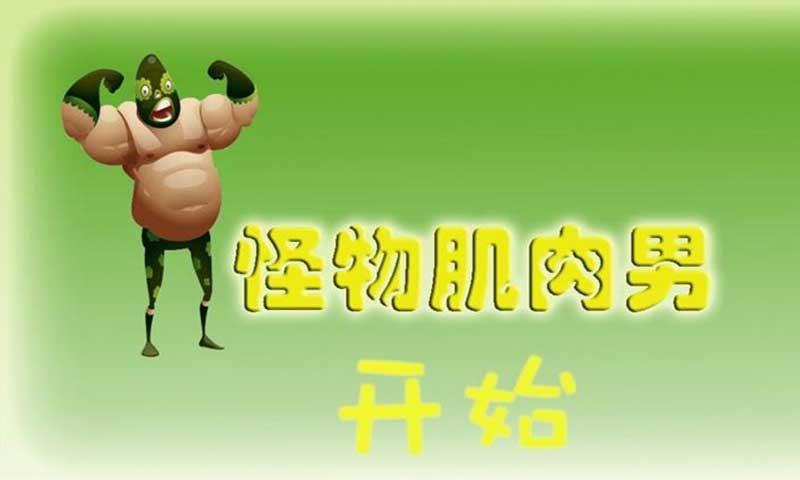 怪物鸡肉男精美卡通版截图0