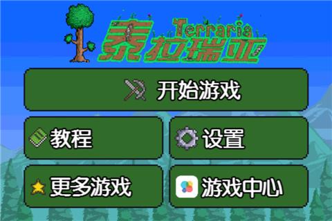 泰拉瑞亚ios汉化版v1.1.935截图0