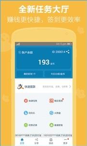 快来赚钱app官方版v2.3截图0