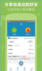 快来赚钱app官方版v2.3截图2