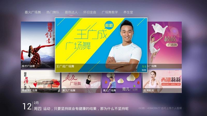 广场舞大全tv版去广告版v2.0.2截图0