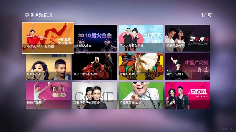 广场舞大全tv版去广告版v2.0.2截图1