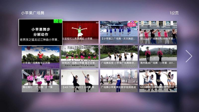 广场舞大全tv版去广告版v2.0.2截图2