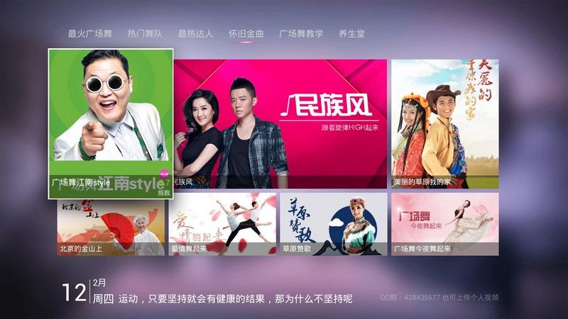 广场舞大全tv版去广告版v2.0.2截图3