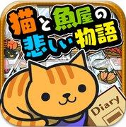 猫与鱼店的悲伤故事汉化版