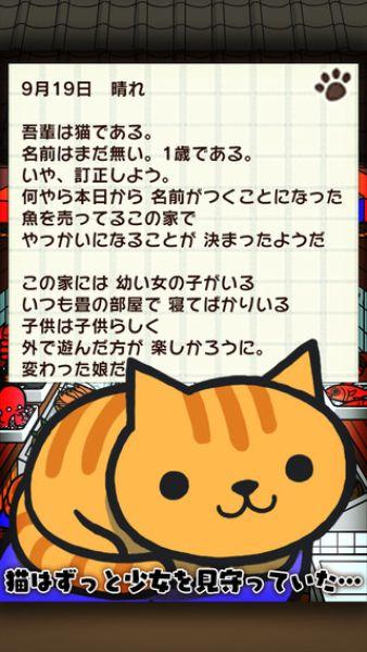 猫与鱼店的悲伤故事汉化版截图2