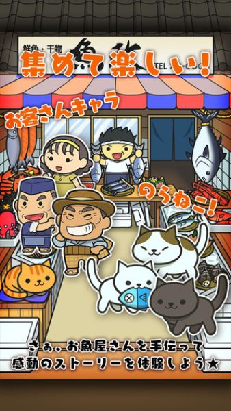 猫与鱼店的悲伤故事汉化版截图3
