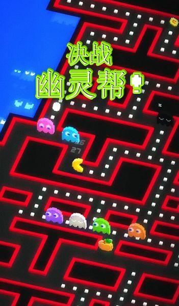 吃豆人无尽的迷宫破解中文版v1.0_截图
