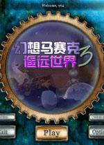 幻想�R�克3:�b�h世界PC破解版