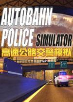 高速公路交警模拟