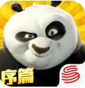 功夫熊猫序篇破解版下载v1.22.5.6568