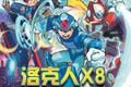 洛克人X8中文完整版