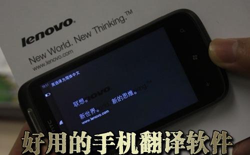 外文越来越多,如何看懂变成了问题,如今大量的手机翻译软件给大