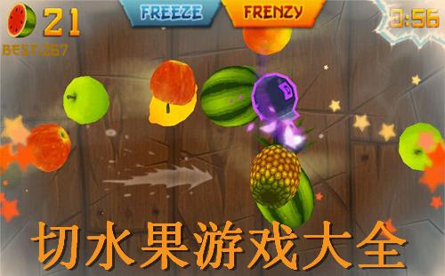 切水果游戏