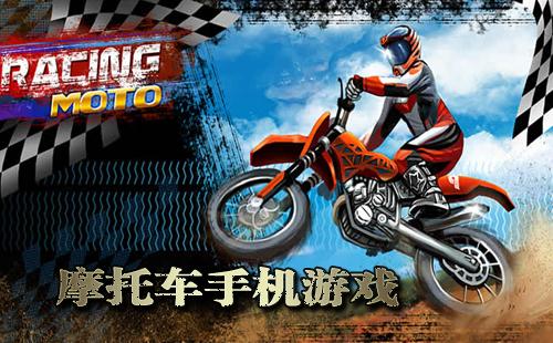 摩托车手机游戏