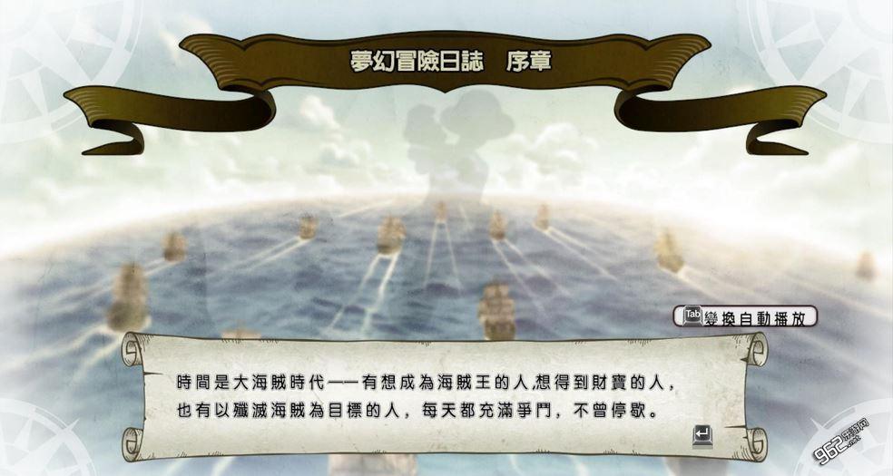 海贼无双3汉化破解版截图3