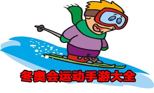 冬奥会运动手游大全