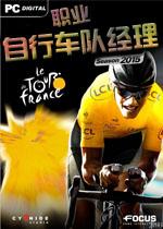 职业自行车队经理2015英文破解版