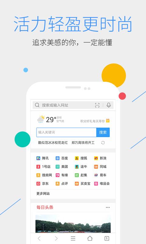 QQ浏览器手机版2015v9.0.2截图1