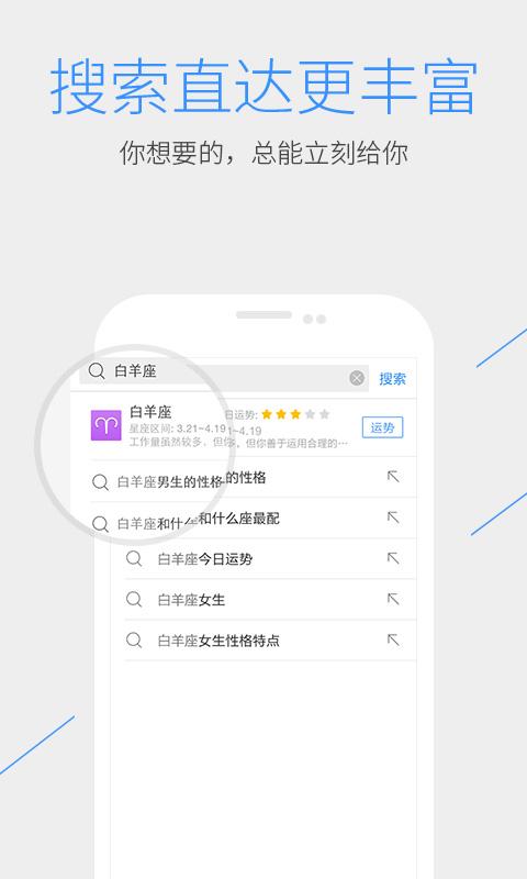 QQ浏览器手机版2015v9.0.2截图2