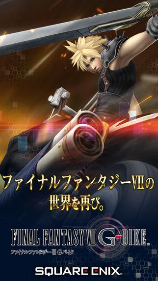 最终幻想7 G-BIKE ios越狱版v1.7.0_截图0