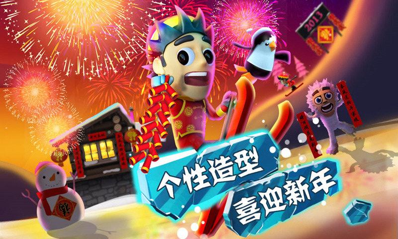 滑雪大冒险2中文版1.6.1截图1