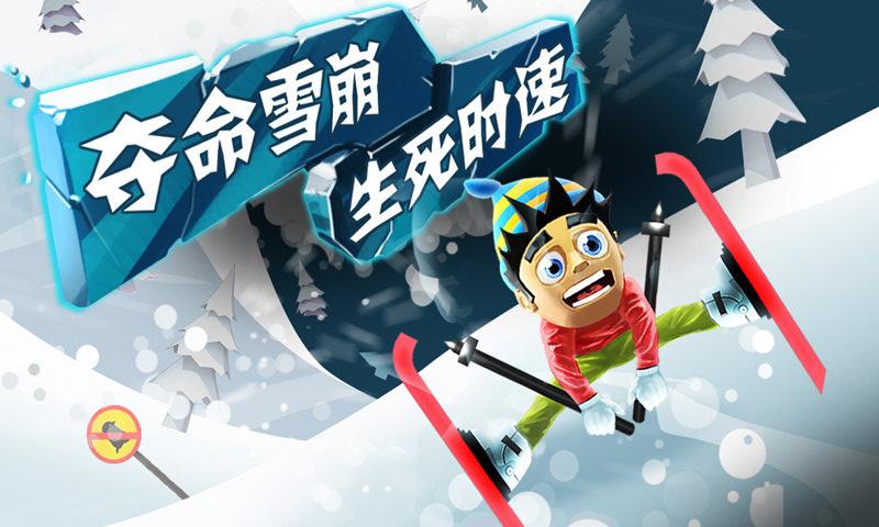 滑雪大冒险2中文版1.6.1截图2