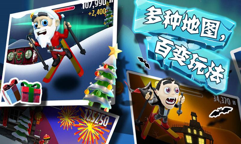 滑雪大冒险2中文版1.6.1截图3