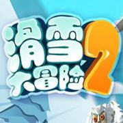 滑雪大冒险2中文版