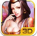 3D三国志安卓官方最新版