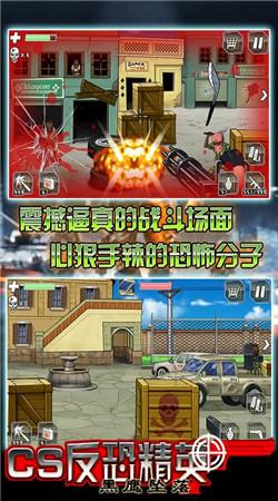 CS反恐精英手机中文版v2.0截图2
