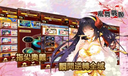 乱舞战姬安卓版v1.1.7_截图2