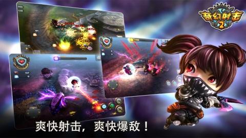 奇幻射击2ios中文版v2.2.7截图0