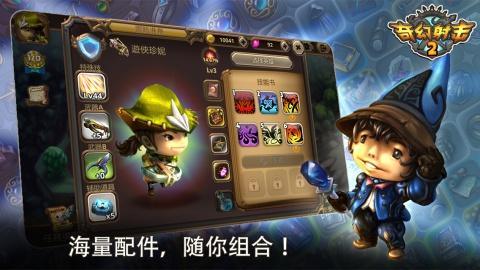 奇幻射击2ios中文版v2.2.7截图2